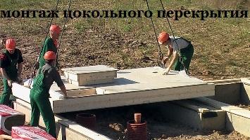 Монтаж цокольного перекрытия Тобольск