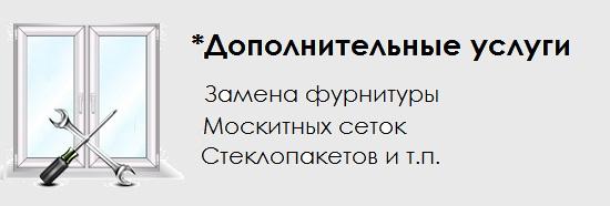 Замена фурнитуры Москитных сеток Стеклопакетов и т.п.