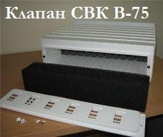 Стеновой вентиляционный клапан СВК В 75 м