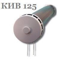 Приточный клапан КИВ 125