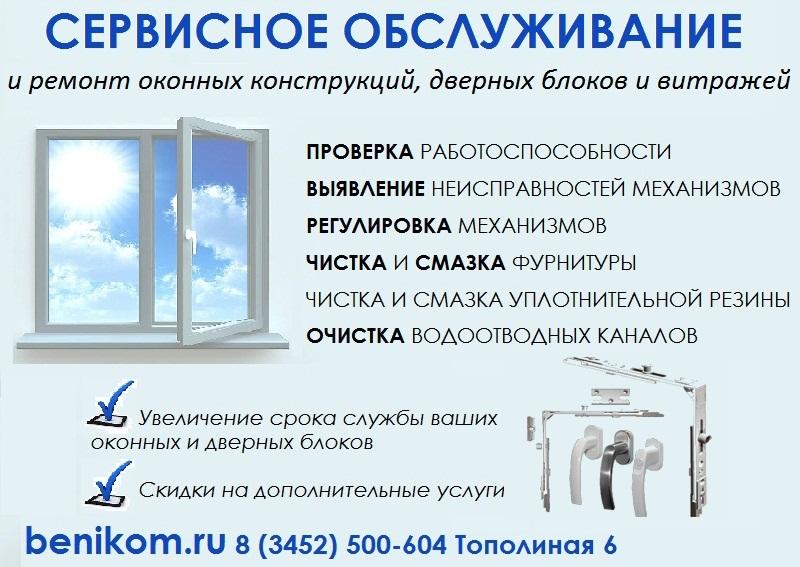 Сервисное обслуживание и ремонт дверей, окон и витражей
